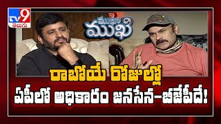 Mukha Mukhi with Naga Babu- Full episode..