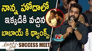 Jr NTR Emotional Speech @ Aravinda Sametha Event..