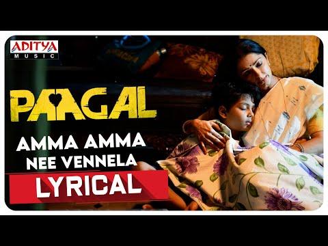 Amma Amma Nee Vennela lyrical song- Paagal movie songs- Vishwak Sen