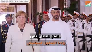 دولة الإمارات وألمانيا الاتحادية نموذج يحتذى في العلاق ...