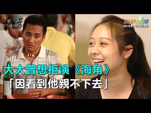 海角七號/大大曾想拒演《海角》 「因看到他親不下去」 三立新聞網SETN.com