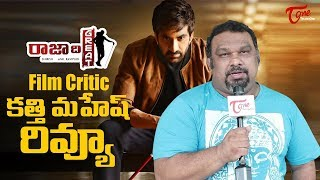 Film Critic Mahesh Kathi Review on Raja The Great..