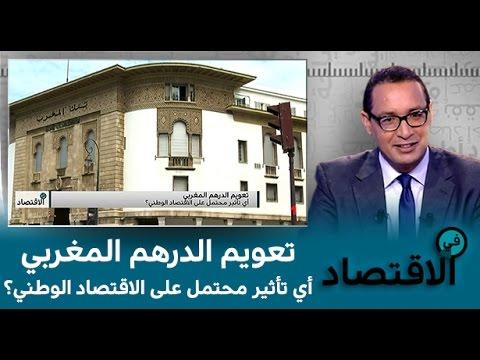 تعويم الدرهم المغربي - أي تأثير محتمل على الاقتصاد الوطني