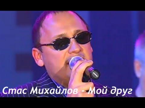 Стас Михайлов - Мой друг (Всё для тебя Official video StasMihailov)