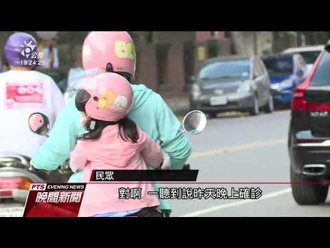 台中重慶國小女童確診全校停課 案1591因妨礙疫調開罰30萬|20210517 公視晚間新聞