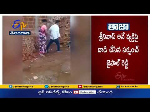 Vikarabad district: Sarpanch thrashes villager for raising village issues with him