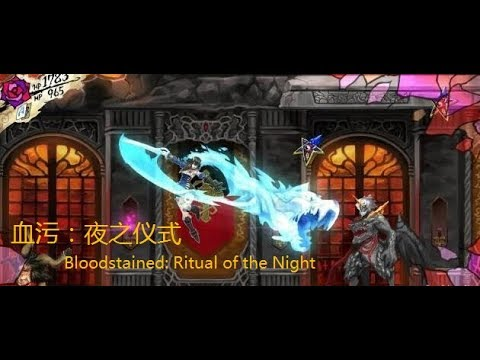 血污 夜之仪式 【偷跑版】 超长试玩! SWITCH 巨制 血汙:夜之儀式  Bloodstained: Ritual of the Night