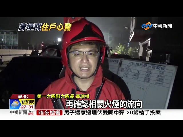 水龍頭拋光工廠大火 消防出動雲梯車灑水降溫