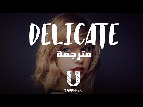 Taylor Swift - Delicate - مترجمة عربي