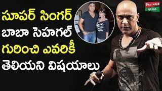 Unknown And Interesting Facts About Singer Baba Sehgal   Tollywood Nagar