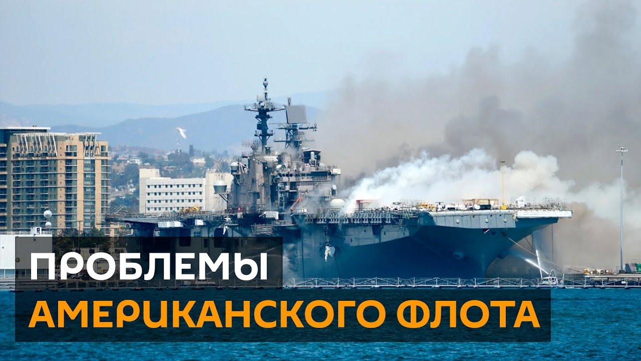 От пожаров до проблем с туалетами: что не так с кораблями США