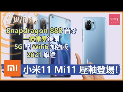 小米11 Mi11 壓軸登場!Snapdragon 888 首發 一億像素鏡頭 5G配Wifi6加強版 2021旗艦