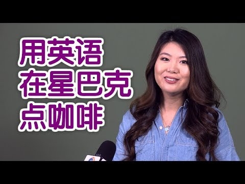 如何用英语在星巴克点咖啡?|生活英语English Daily Conversation:Order Coffee