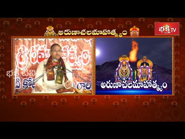 అరుణాచలక్షేత్ర రహస్యం.. | Arunachala Mahatyam By Brahmasri Chaganti Koteswara Rao | Bhakthi TV