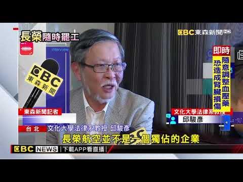 長榮罷工交部將派軍機支援 工會:根本護航!