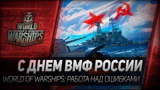 С ДНЕМ ВМФ РОССИИ. World of Warships: работа над ошибками