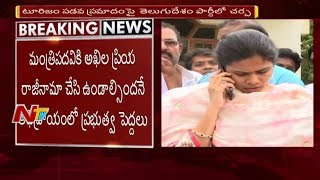 Minister Akhila Priya would have resigned taking the respo..