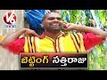 Bithiri Sathi Satirical Conversation With Savitri Over Election Bettings