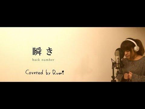 back number 瞬き(映画『8年越しの花嫁 奇跡の実話』主題歌) カバー by Rumi