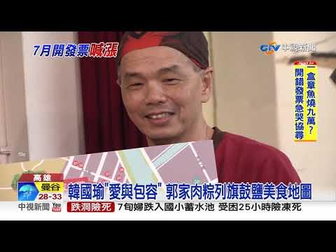 """""""挺其邁""""暴紅 郭家肉粽7月將漲價開發票│中視新聞20190304"""
