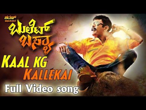 Kaal KG Kallekai - Bullet Basya Full Video Song