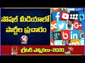 Social Media Campaign Turns Fiery Ahead Greater Hyderabad Municipal Elections 2020 | V6 News