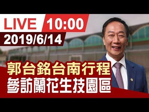 【完整公開】郭台銘台南行程 參訪後壁蘭花生物科技園區