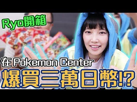 日本寶可夢中心爆買3萬日幣!超實用的周邊商品?!【Ryo開箱】