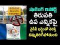 తిరుపతి ఉప ఎన్నికపై వైసీపీ ఖర్చెంతో తెలుసా | Shocking Report Out on Tirupati By Poll | Telugu Today