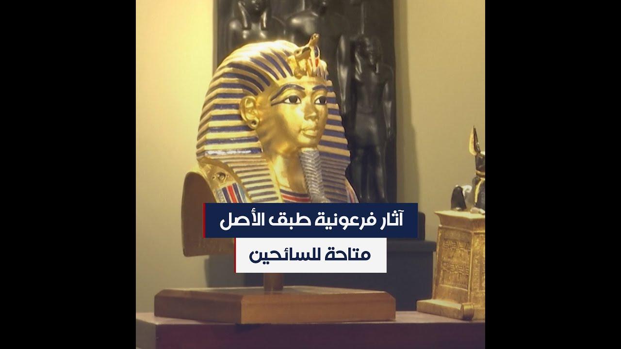 آثار فرعونية طبق الأصل متاحة للسائحين