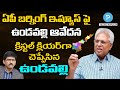Undavalli Arun Kumar on AP Controversial Issues | AP 3 Capitals | Vizag Steel Plant | Polavaram