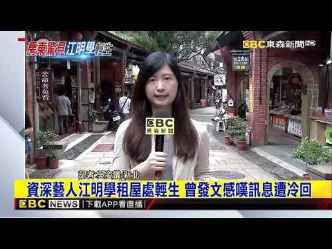 最新》資深藝人江明學租屋處輕生 曾發文感嘆訊息遭冷回