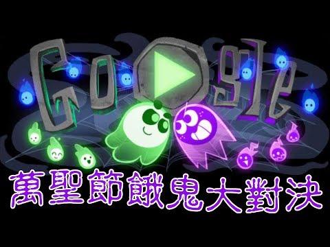 【餓鬼大對決】Google萬聖節限定小遊戲!! The Great Ghoul Duel