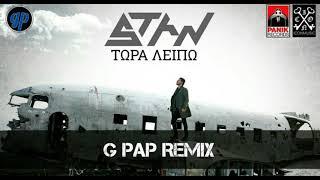 Stan - Τώρα Λείπω | G Pap Remix | 2017