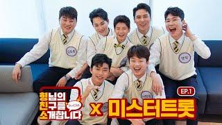[EVENT|형.친.소] 드디어! ♥미스터트롯 TOP7 완전체♥ 형님 학교에 전학 왔습니다! ((1탄)