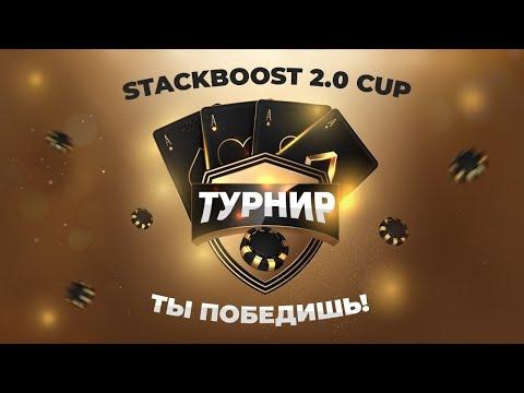 Турнир учеников Академии Покера | StackBOOST 2.0 Cup July 2021