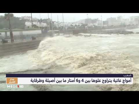 أمواج عاتية يتراوح علوها ما بين 4 و6 أمتار على السواحل الأطلسية المغربية