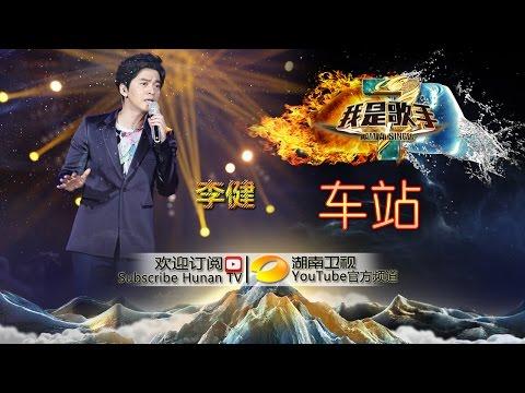 李健《车站》 -《我是歌手》2015巅峰会单曲纯享 I Am A Singer 2015 Top Showdown Song: Li Jian【湖南卫视官方版1080p】