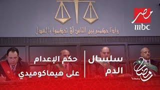 سلسال الدم | المحكمة تُصدر حكم الإعدام على هيما وهارون يخطط لخروجه ...
