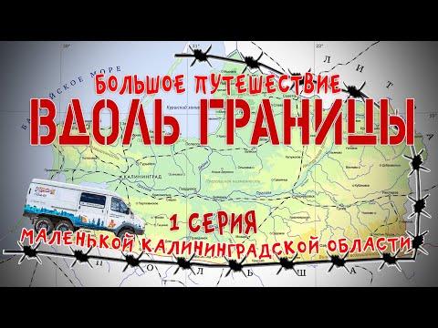 #1 Автопутешествие по Калининградской области: Калининград - Ладушкин - Мамоново на ГАЗ Соболь 4х4