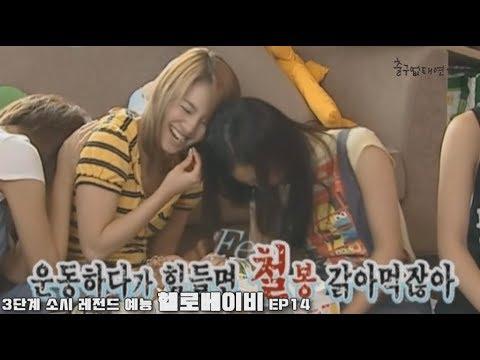 볼때마다 웃긴 대유잼 그룹 소녀시대 레전드 영상 모음 웃음참기 8단계