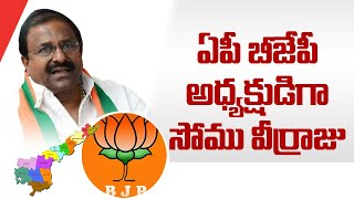 BJP MLC Somu Veeraju appointed as Andhra Pradesh BJP presi..