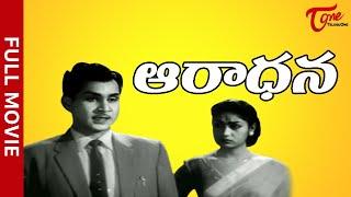 Aaradhana Full Length Telugu Movie | ANR, Mahanati Savitri - TeluguOne