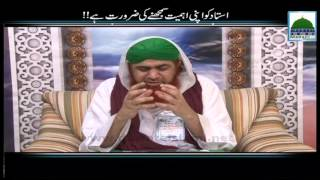 Taecher Ustad Ki Ahmiyat   In Pholon Ki Nighedasht Aap Ke Zimmay Hai   Haji Imran Attari
