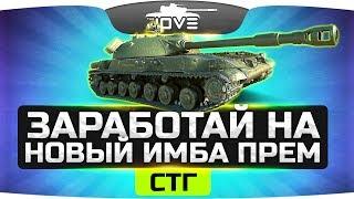 Заработай Новый Имба Прем СССР ● Раздаем СТГ Бесплатно!