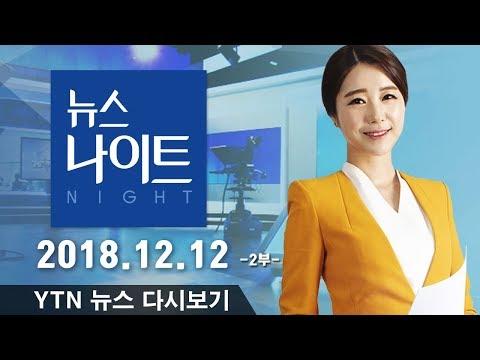 [YTN 뉴스나이트] 다시보기 2018년 12월 12일 - 2부