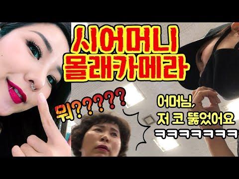 (몰카) 코, 입술에 피어싱!! 쎈캐 메이크업 하고 시어머니 속이깈ㅋㅋㅋㅋㅋ | 윤쨔미
