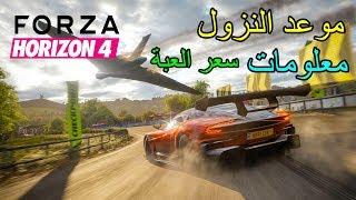 معلومات + موعد النزول + السعر ( كل شي عن العبة ) فورزا هورايزن 4 / Forza ...