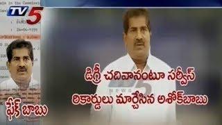 APNGOs Leader Ashok Babu Certificates Scam..