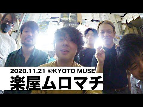 【楽屋ムロマチ#2】@KYOTO MUSE(2020.11.21)【室町ログ】#28 - 踊る!ディスコ室町
